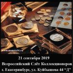 Внимание! Всероссийский Слёт Коллекционеров  21 сентября 2019