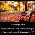 Внимание! Всероссийский Слёт Коллекционеров 26 октября 2019