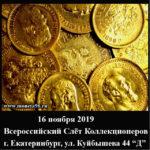 Внимание! Всероссийский Слёт Коллекционеров 16 ноября 2019
